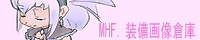 MHF.装備画像倉庫